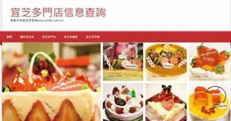不敵疫情? 上海台資麵包店「宜芝多」無預警停業