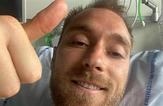 歐國盃》足球界大好消息 丹麥艾瑞克森手術成功出院