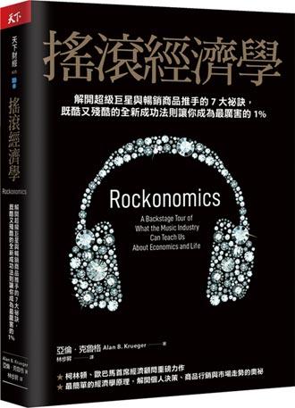 從留聲機到串流音樂 一起進入搖滾經濟學世界