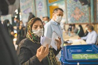 伊朗大選強硬派料勝出 恐衝擊核協議