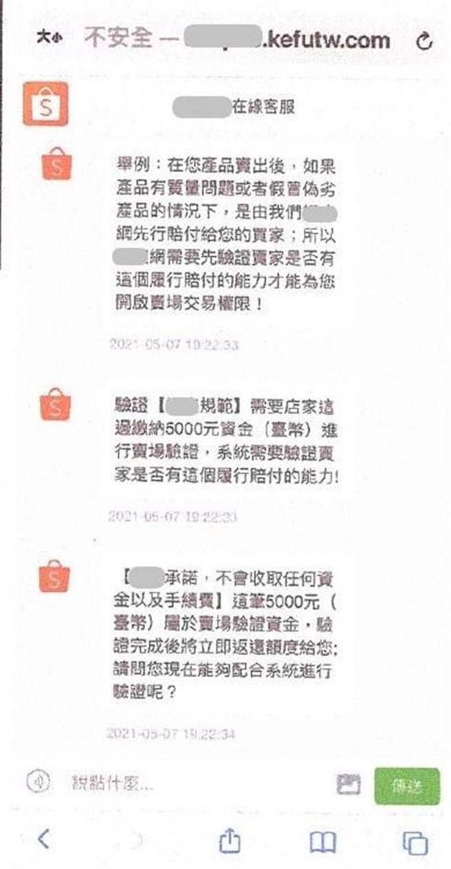 詐團假冒蝦皮客服,要求賣家需通過驗證藉機行騙。(翻攝照片/林郁平台北傳真)