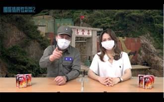 《國際橋牌社2》辦千人線上首映會 趙正平為這件事髒話連發