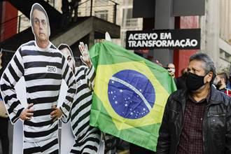 第3波疫情襲巴西 數千人上街抗議總統防疫不力