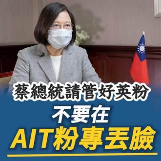 葉元之感謝美國遭圍剿 酸綠粉:丟台灣臉也不是第一次了