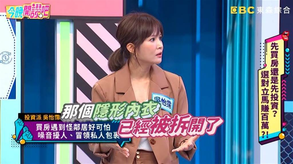 吳怡霈曾遇過同棟大樓鄰居冒領她的包裹,還拆開試穿她的內衣。(圖/翻攝今晚開讚吧YouTube)