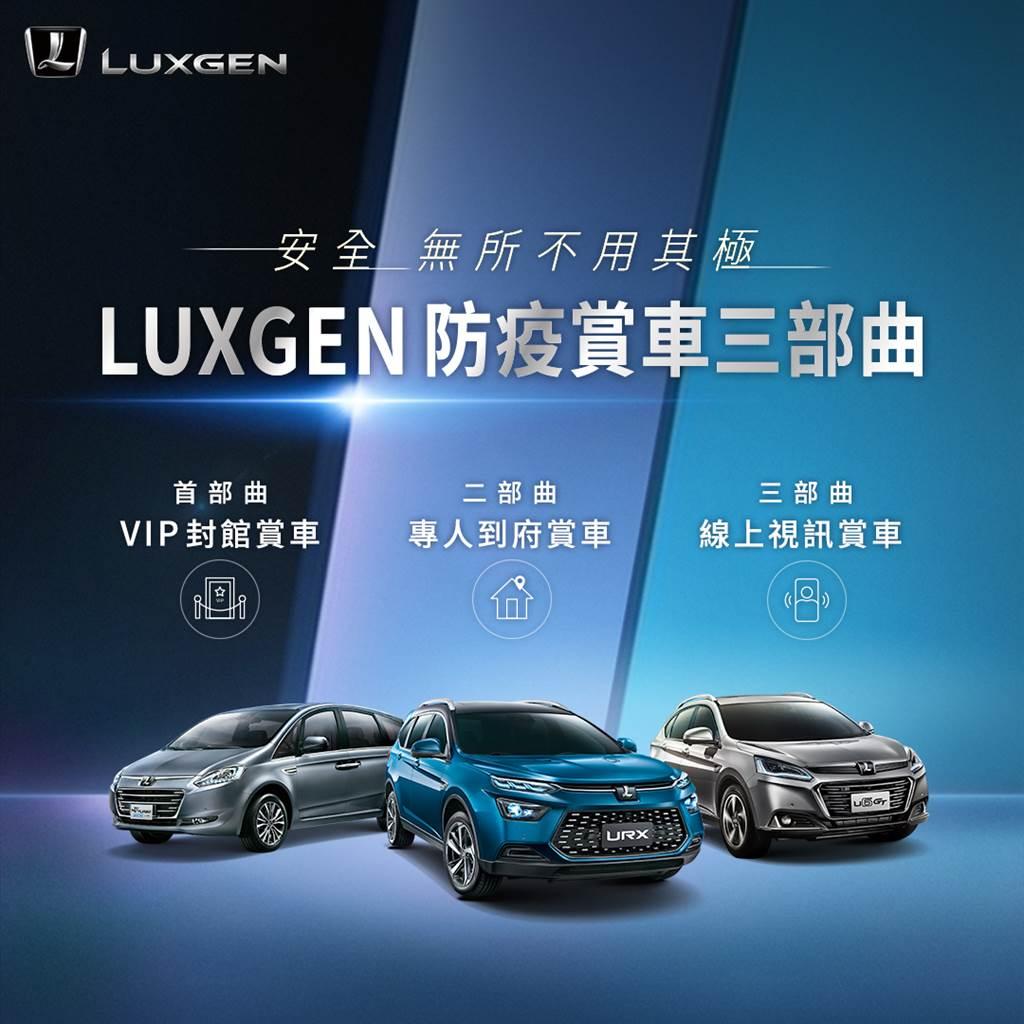 LUXGEN啟動防疫賞車三部曲,全台生活館同步提供高規格尊榮賞車服務。
