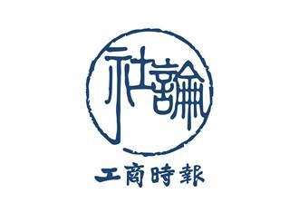 工商社論》台灣過度倚重燃氣發電的風險