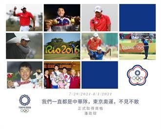 東京奧運》高球好手潘政琮連兩屆奪奧運門票