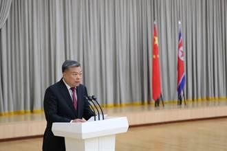 北韓指願與美對話後  陸大使罕見於當地官媒表態
