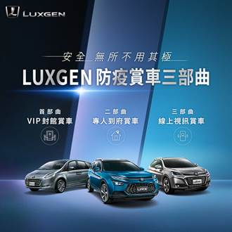 LUXGEN防疫賞車三部曲 全台生活館同步啟動高規格尊榮賞車服務