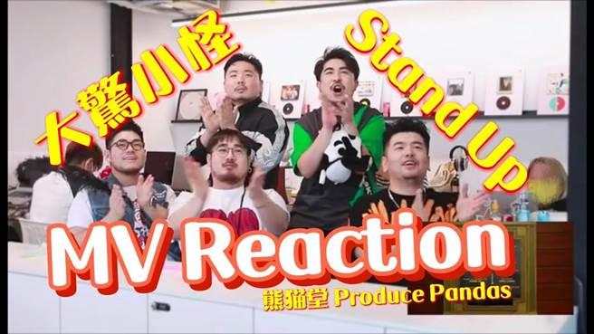 熊貓堂Produce Pandas。(DMDF提供)