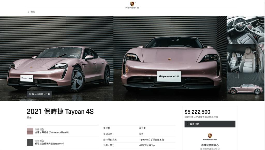 台灣保時捷正式推出全新進化的線上購車平台-Porsche Finder NEXT,無縫接軌地讓消費者不受時間和地點的限制瀏覽保時捷產品。