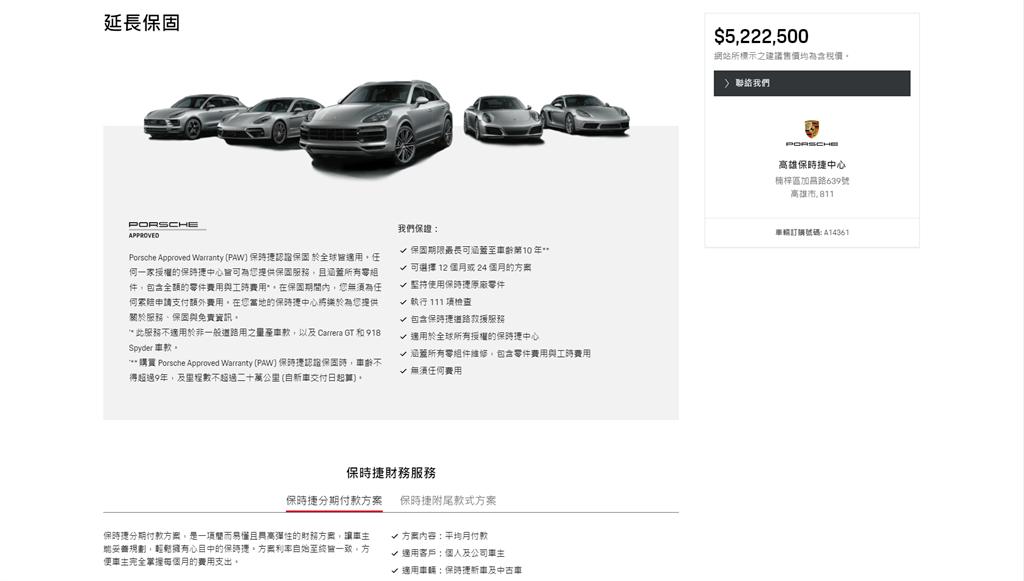 目前平台上已有超過220款不同的保時捷車款供消費者瀏覽挑選,亦可藉由平台內建功能與經銷商輕鬆取得聯繫。