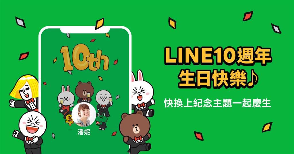 LINE送上10週年紀念主題 。(摘自LINE Blog)