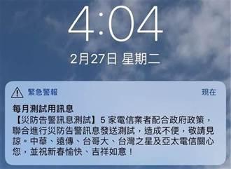 遠傳21日起測試災防告警訊息 不影響服務