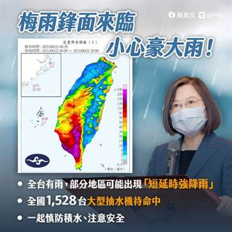 中南部豪大雨 蔡英文:我們會嚴陣以待