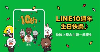LINE送上10週年紀念主題 邀請用戶一同慶生