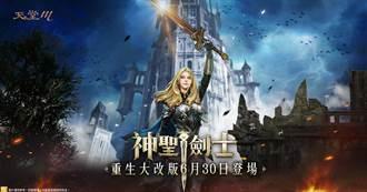《天堂M》6/30職業改版、光之守護者「神聖劍士」女力再起 神話級技能「神聖新星」強勢登場