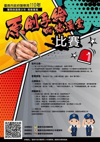 因應疫情 南警青春專案「原創手繪四格漫畫」競賽開跑