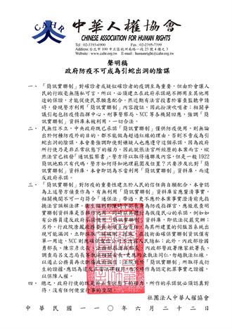 中華人權協會聲明稿:簡訊實聯制不可成為引蛇出洞的陰謀