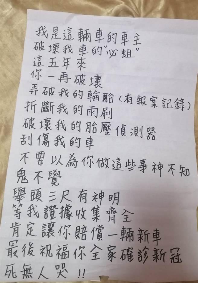 女網友文末詛咒破壞者「全家確診新冠(肺炎)。(圖/翻攝自爆料2公社)