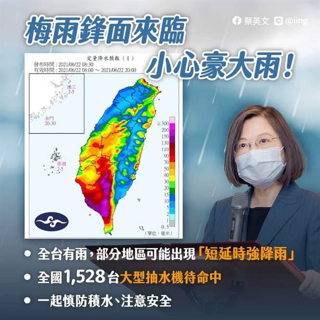中央氣象局對中南部發布豪大雨特報,蔡英文總統表示,經濟部昨天已完成豪雨應變機制的二級開設,並在全國預先準備好大型抽水機。(取自蔡英文臉書)