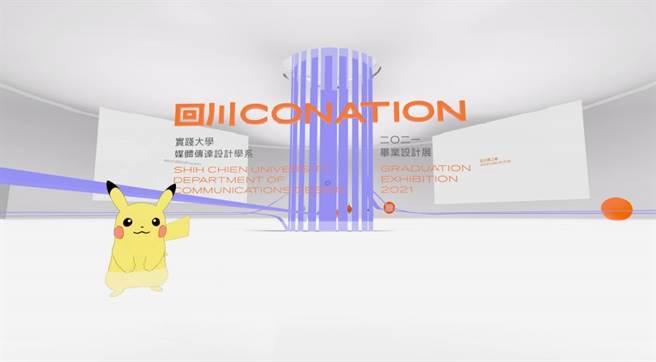 回川 VRChat 虛擬線上展主視覺⼤廳