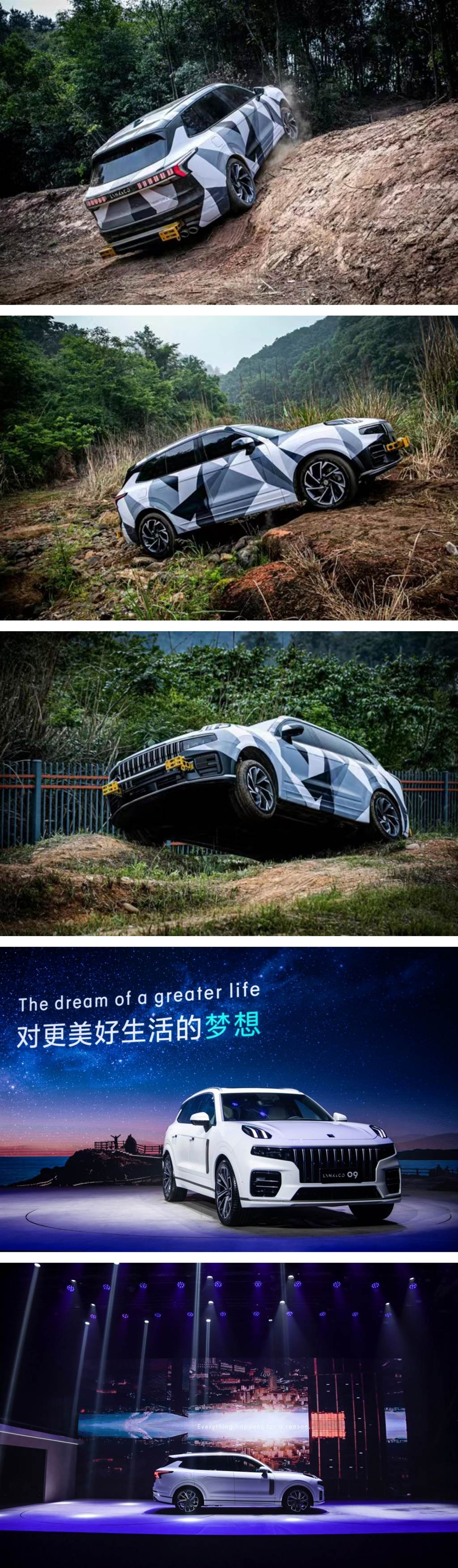 VOLVO XC90的異國兄弟 Lynk&Co 09旗艦SUV上海首發