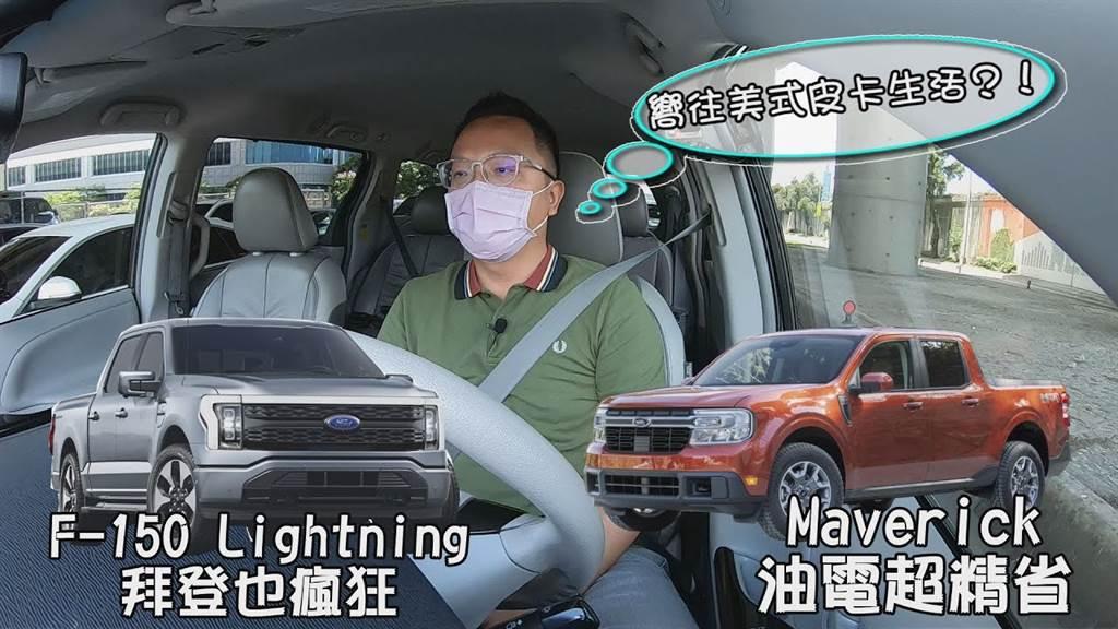嚮往美式皮卡生活?!F-150 Lightning拜登也瘋狂、Maverick油電超精省