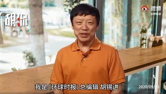 傳《環球時報》總編胡錫進將退休 人民日報副主任接棒