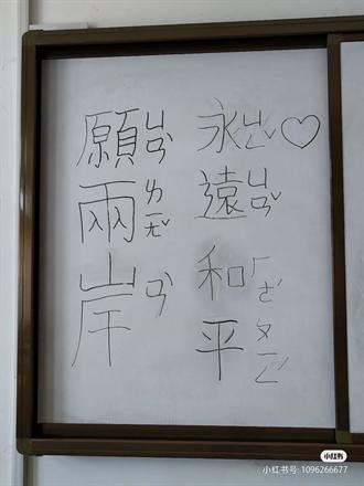 大陸人看台灣》兩岸和平與否 取決於我們兩岸每一個人