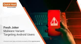8款安卓App暗藏惡意軟體 快刪除保個資安全