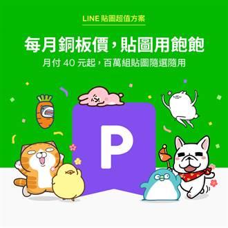 LINE推出貼圖方案 月付40元起超過400萬組貼圖任意用