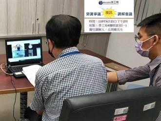 勞資爭議採視訊調解 中市完成全國首例線上服務