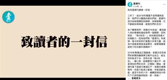 香港《壹週刊》社長致讀者一封信 預告停運