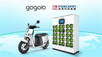 鴻海結盟Gogoro就電池交換系統與車輛生產製造展開合作