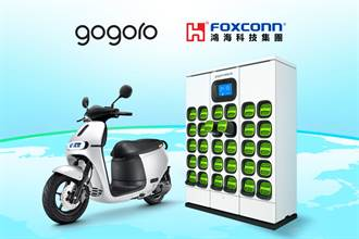 《其他電子》鴻海策略結盟Gogoro 助攻電動機車生態系