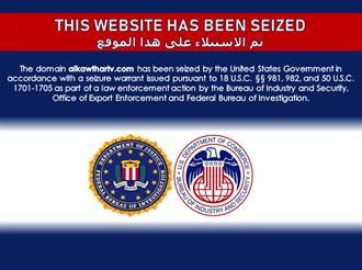 美採取執法行動 查封伊朗國營新聞網站