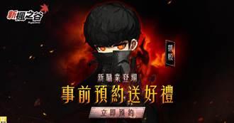 《新楓之谷》歡慶16週年大改版、新職業「凱殷」開放預登