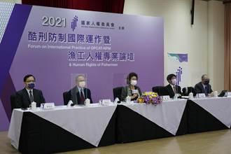 陳菊盼禁止酷刑公約施行法早日上路 落實保障人權
