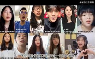 辛苦了!中華藝校師生合唱〈手牽手〉向全國醫護致敬