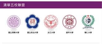 職場》清華5校產學聯盟防疫服務 挺企業度疫情寒冬