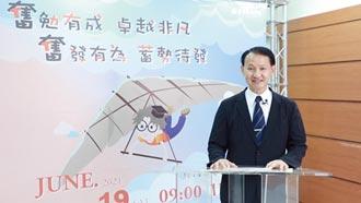亞東技術學院 辦線上畢業典禮