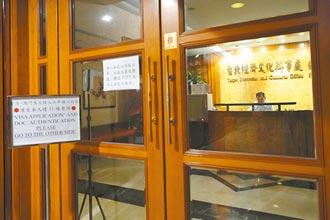 我駐港辦撤員 台港美中關係掀波 美國國務院表態「支持台灣堅若磐石」
