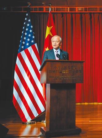 任期最長駐美大使 崔天凱將卸任