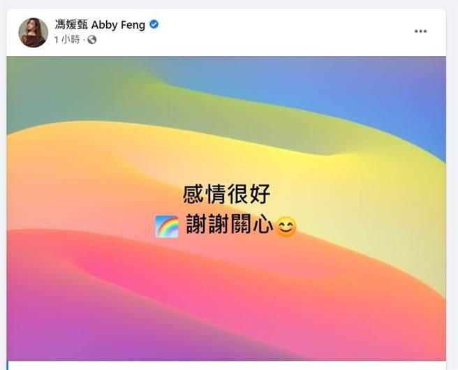 馮媛甄在臉書回應婚變傳聞。(圖/翻攝自馮媛甄臉書)