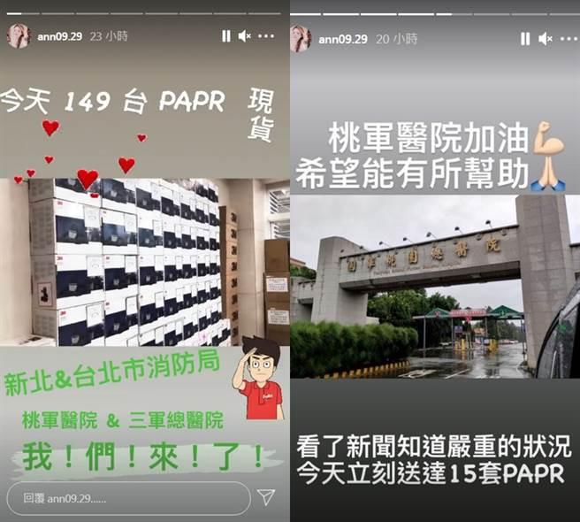 安以軒在IG限動轉貼認購的PAPR送往雙北消防局和醫院。(圖/IG@ ann09.29)