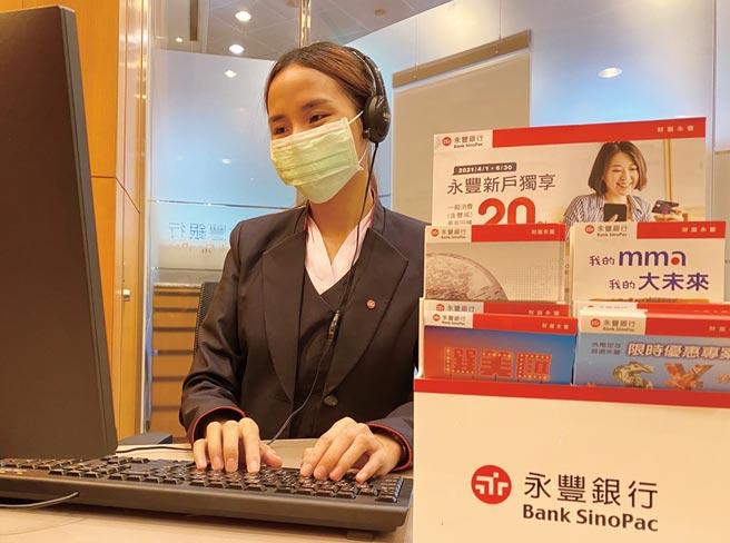 永豐銀行升級「零接觸」金融體驗,於疫情期間推出創新「視訊對保」服務,6月23日啟動。圖/永豐銀行提供