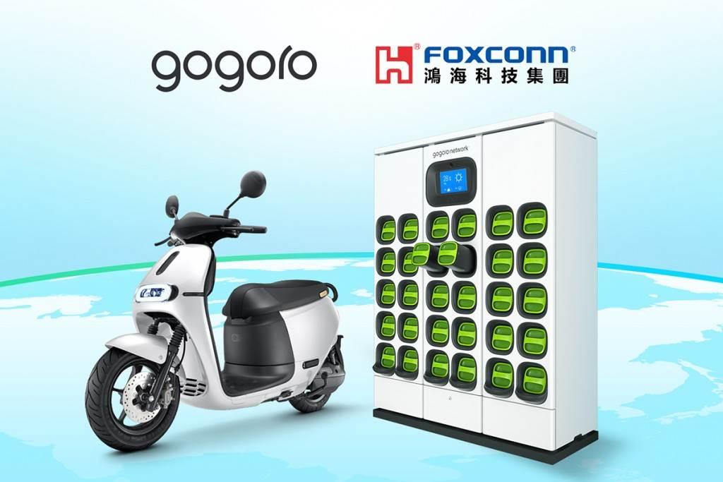 鴻海宣布與 Gogoro 策略聯盟 合作加速擴展電池交換系統與智慧電動機車