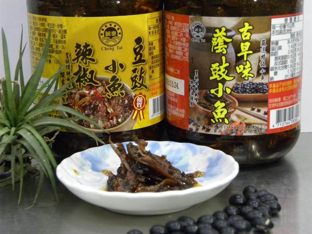 金大「蔭油」進一步研發的加工副產品「豆豉小魚辣椒」及「古早味蔭豉小魚」,可以直接食用外,更可作為作菜的配料。(金大提供)